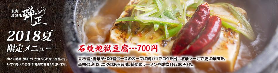 石焼地獄豆腐…700円