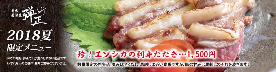 珍!エゾシカの刺身たたき…1,500円