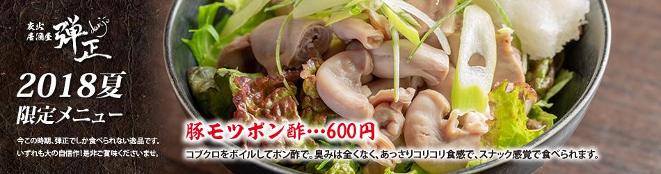 豚モツポン酢…600円