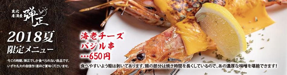 海老チーズバジル串…650円