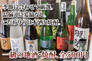 舞鶴市の地酒をはじめ全国の高級日本酒・焼酎を厳選