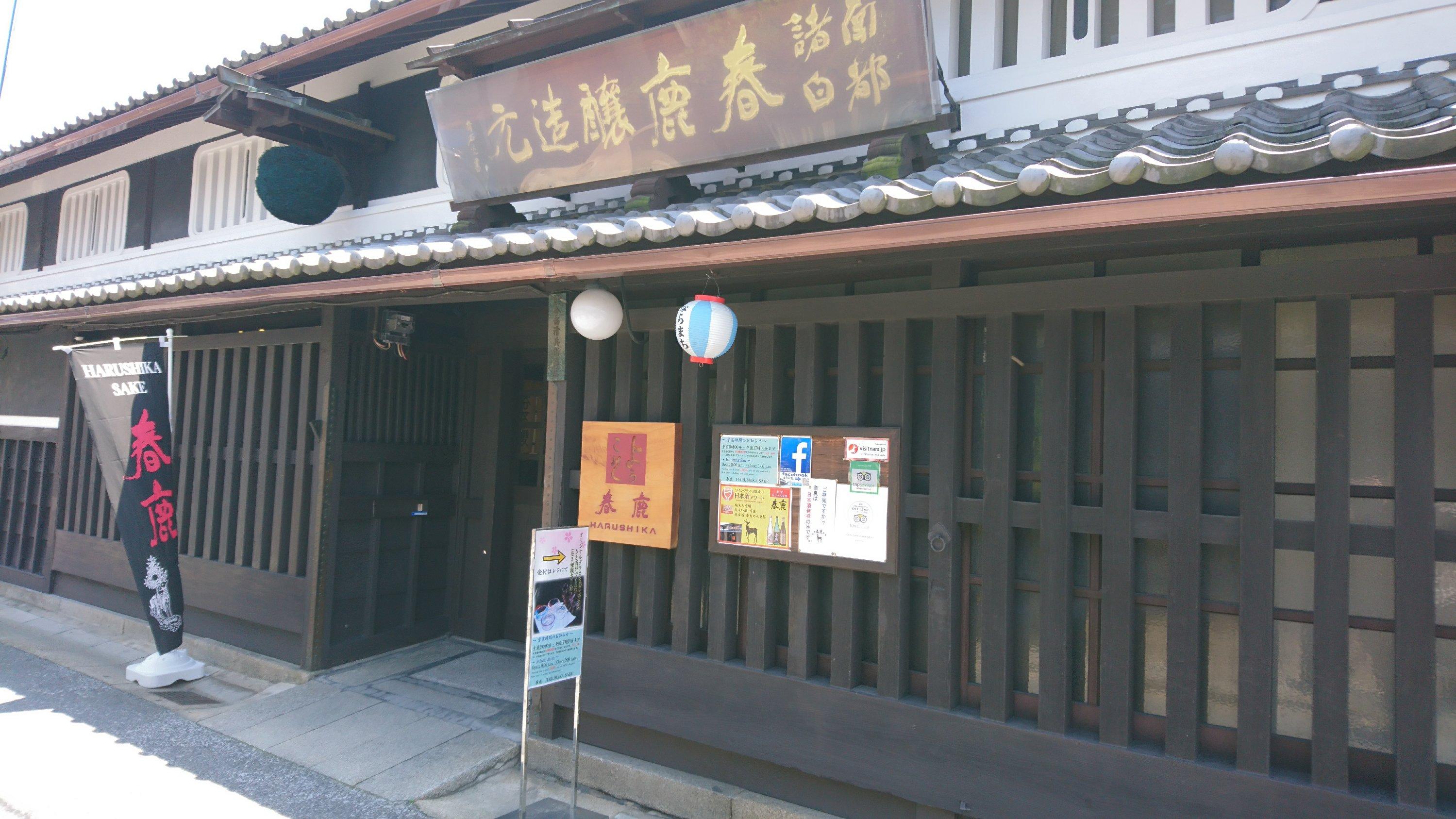 奈良の今西清兵衛商店
