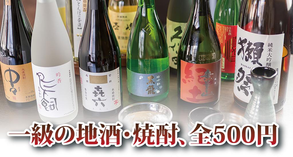 この値段は舞鶴市の居酒屋では弾正だけ。一級品日本酒・焼酎が全て500円
