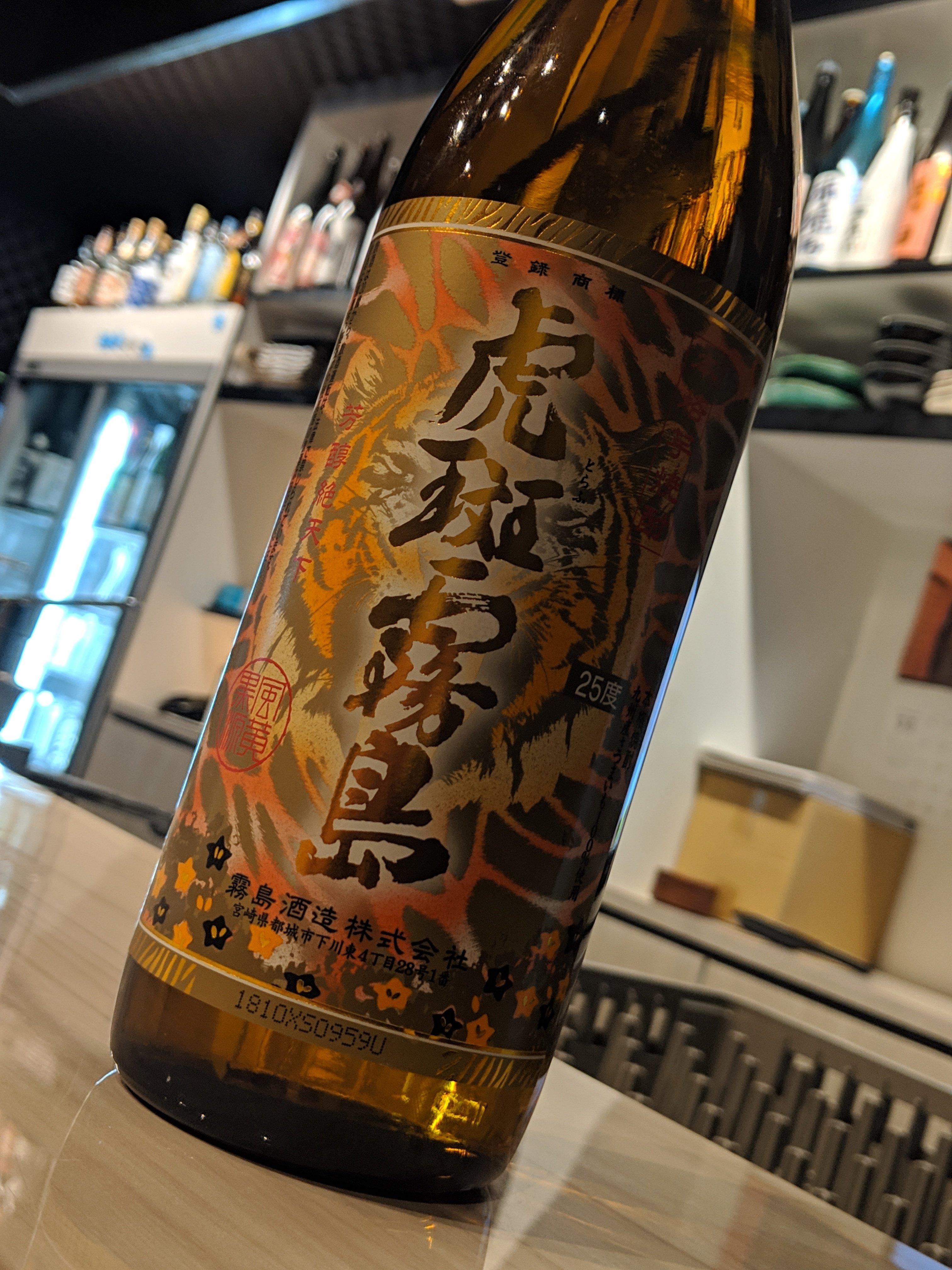 舞鶴市の居酒屋でこれが飲めるのは弾正だけ!霧島酒造の虎斑霧島