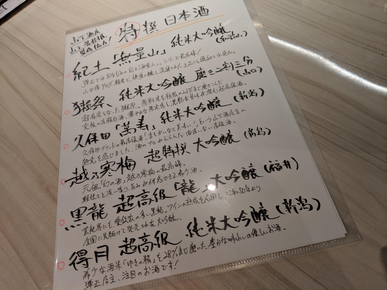 舞鶴市の居酒屋で弾正だけでしか飲めない日本酒リスト