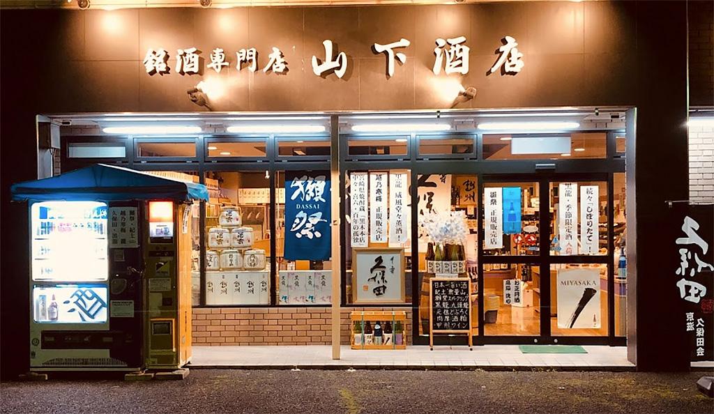 舞鶴市の銘酒専門店山下酒店