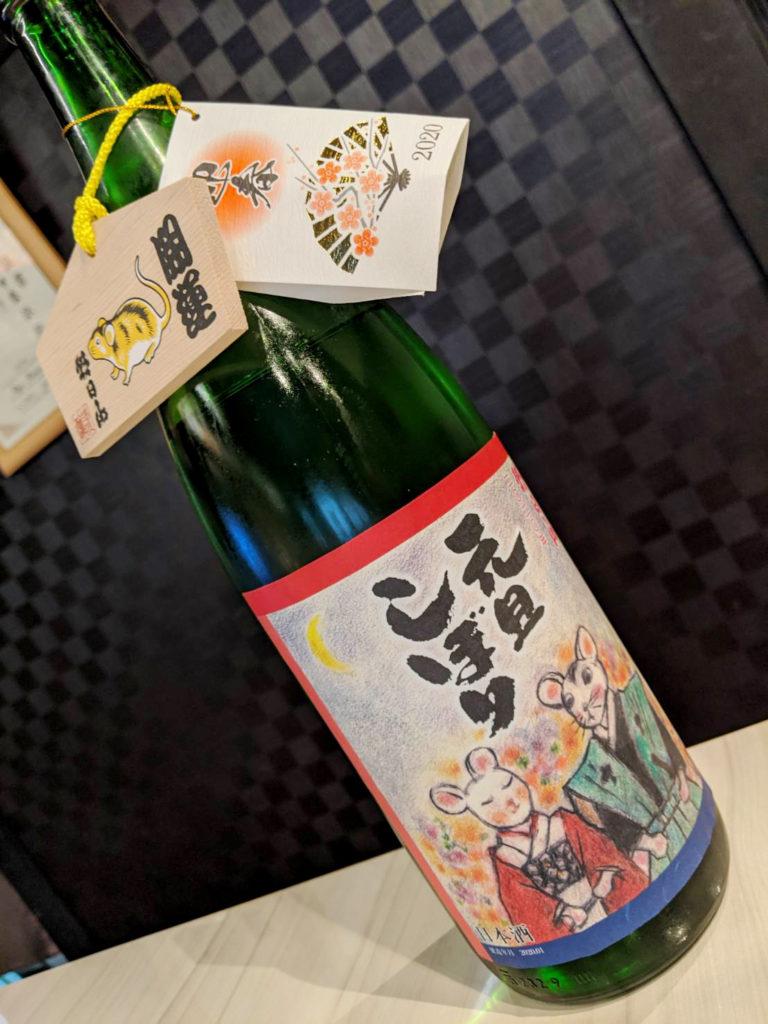 めでたい日本酒「元旦絞り」