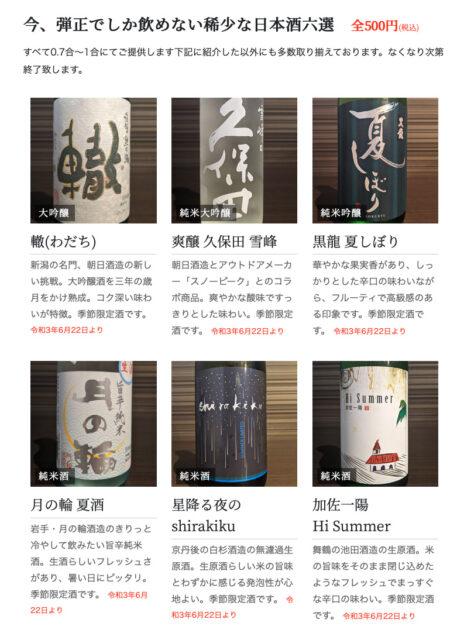 今、弾正でしか飲めない稀少な日本酒六選